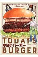 本日のバーガー 2 芳文社コミックス