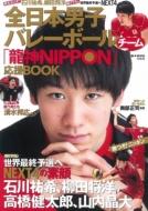 全日本男子バレーボールチーム 「龍神NIPPON」応援BOOK e-mook