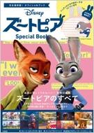 Disney �Y�[�g�s�A Special Book