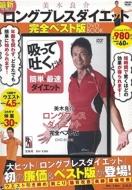 美木良介ロングブレス ダイエット 完全ベスト版 DVD BOOK