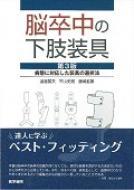 脳卒中の下肢装具 第3版 病態に対応した装具の選択法