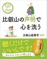 比叡山の声明で心を洗うCDブック