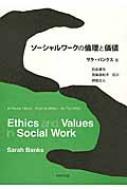 ソーシャルワークの倫理と価値