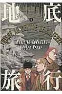 地底旅行 1(仮)ビームコミックス