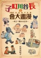 長谷川町子の漫畫大曾 SHOGAKUKAN SELECT MOOK