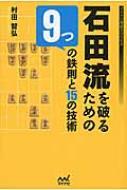 石田流を破るための9つの鉄則と15の技術 マイナビ将棋BOOKS