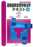 運動器障害理学療法学テキスト 改訂第2版 シンプル理学療法学シリーズ