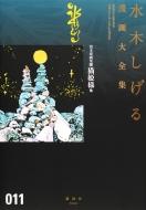 貸本漫画集 11 猫姫様他 水木しげる漫画大全集