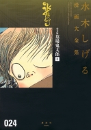 貸本版墓場鬼太郎 3 水木しげる漫画大全集