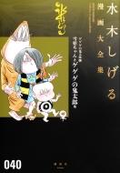 ゲゲゲの鬼太郎 12 雪姫ちゃんとゲゲゲの鬼太郎他 水木しげる漫画大全集