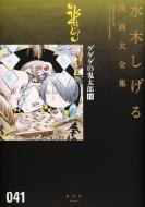 ゲゲゲの鬼太郎 13 水木しげる漫画大全集