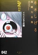ゲゲゲの鬼太郎 14 水木しげる漫画大全集