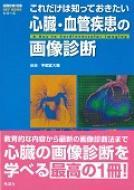これだけは知っておきたい心臓・血管疾患の画像診断 画像診断別冊keybookシリーズ
