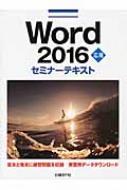 Word2016応用セミナーテキスト