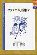 フランス民話集 5 中央大学人文科学研究所翻訳叢書