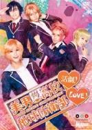 (仮)美男高校地球防衛部LOVE!活劇!(DVD)
