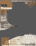 TV LIFE Premium (�e���r���C�t�v���~�A��)Vol.17 2016�N 5�� 9��
