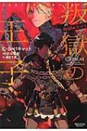 叛獄の王子 1 叛獄の王子 モノクローム・ロマンス文庫