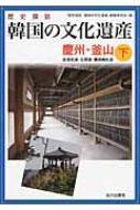 歴史探訪 韓国の文化遺産 下 慶州・釜山 忠清北道・江原道・慶尚南北道