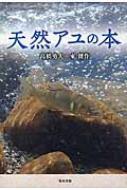 天然アユの本