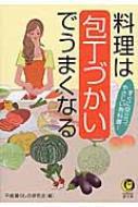 料理は包丁づかいでうまくなる KAWADE夢文庫