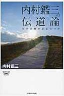 内村鑑三の伝道論 なぜ宗教が必要なのか 新・教養の大陸BOOKS