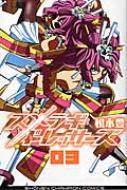 スメラギドレッサーズ 3 少年チャンピオン・コミックス