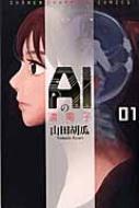 AIの遺電子 1 少年チャンピオン・コミックス