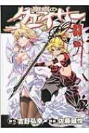 聖痕のクェイサー 23 チャンピオンREDコミックス