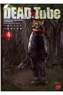 DEAD Tube 4 チャンピオンREDコミックス