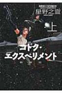 コドク・エクスペリメント 新装版 上 バーズコミックス デラックス