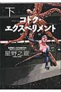 コドク・エクスペリメント 新装版 下 バーズコミックス デラックス