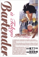 バーテンダー a Tokyo 7 ヤングジャンプコミックス