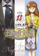 王様の仕立て屋 -サルトリア・ナポレターナ-13 ヤングジャンプコミックス