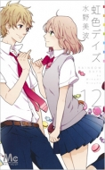 虹色デイズ 12 マーガレットコミックス