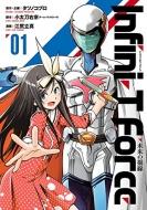 Infini-T Force 未来の描線 1 ヒーローズコミックス