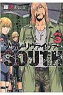 ソウルリヴァイヴァーSOUTH 3 ヒーローズコミックス