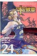 ドラゴンクエスト列伝ロトの紋章-紋章を継ぐ者達へ-24 ヤングガンガンコミックス