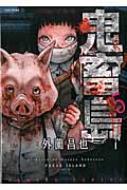 鬼畜島 5 バンブーコミックス
