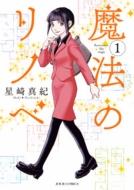 魔法のリノベ 1 ジュールコミックス