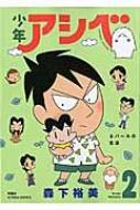 少年アシベ 2 アクションコミックス