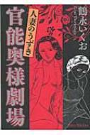 官能奥様劇場(仮)