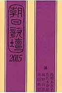 朝日歌壇 2015