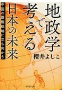 地政学で考える日本の未来 -中国の覇権戦略に立ち向かう PHP文庫