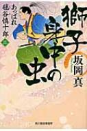 獅子身中の虫 あっぱれ毬谷慎十郎 3 時代小説文庫