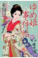 ゆめ姫事件帖 時代小説文庫
