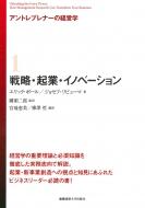 戦略・起業・イノベーション アントレプレナーの経営学