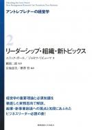 リーダーシップ・組織・新トピックス アントレプレナーの経営学