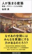 人が集まる建築 環境×デザイン×こどもの研究 講談社現代新書
