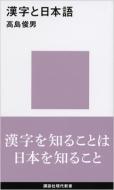 漢字と日本語 講談社現代新書
